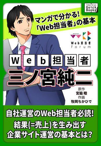 マンガでわかる! 「Web担当者」の基本 Web担当者・三ノ宮純二 / 牧岡ちかひで