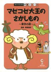 マゼコゼ大王のさがしもの : 漢字の話 : 国語 / 萩原昌好