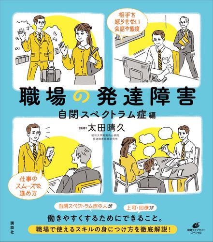 職場の発達障害 自閉スペクトラム症編 / 太田晴久