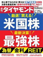 週刊ダイヤモンド (2021年5/22号) / ダイヤモンド社
