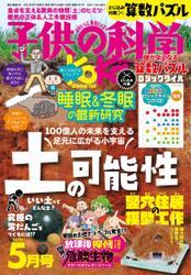 子供の科学 (2021年5月号) / 誠文堂新光社