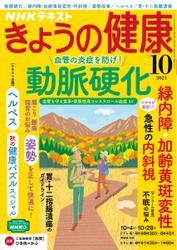 NHK きょうの健康 (2021年10月号) / NHK出版