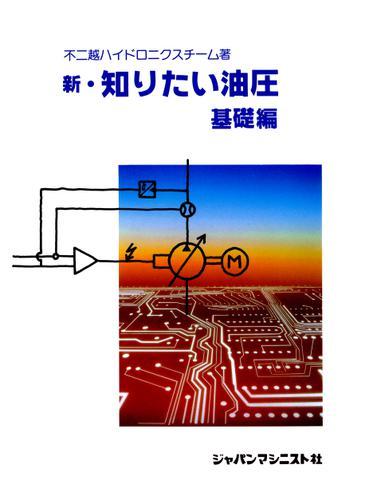 新 知りたい油圧 基礎編 / 不二越ハイドロニクスチーム
