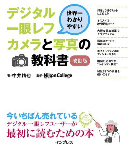 世界一わかりやすいデジタル一眼レフカメラと写真の教科書 改訂版 / ニコン カレッジ