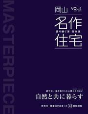ステップハウスマイホーム別冊 名作住宅VOL.4 2017-2018 / 益田武美