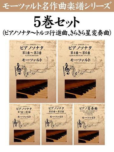 モーツァルト 名作曲楽譜シリーズ5巻セット(ピアノソナタ~トルコ行進曲、きらきら星変奏曲) / モーツァルト