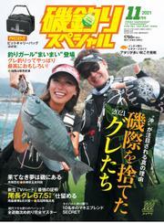 磯釣りスペシャル (2021年11月号) / 内外出版社