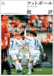 フットボール批評issue32 / フットボール批評編集部