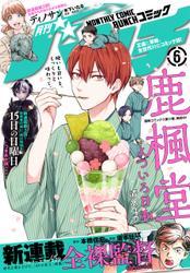 月刊コミックバンチ 2021年6月号 [雑誌] / 清水ユウ