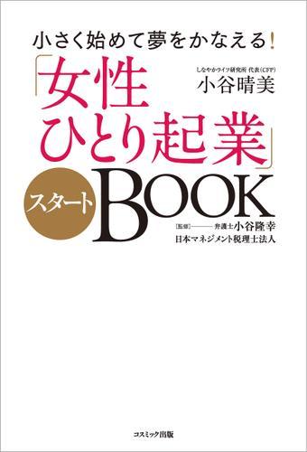 小さく始めて夢をかなえる!「女性ひとり起業」スタートBOOK / 小谷晴美