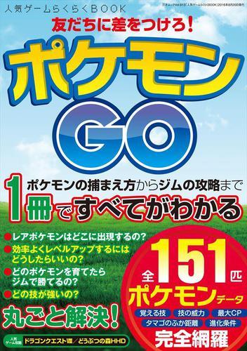 人気ゲームらくらくBOOK / 三才ブックス