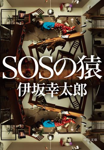 SOSの猿 / 伊坂幸太郎