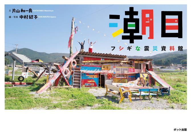 潮目 フシギな震災資料館 / 中村紋子