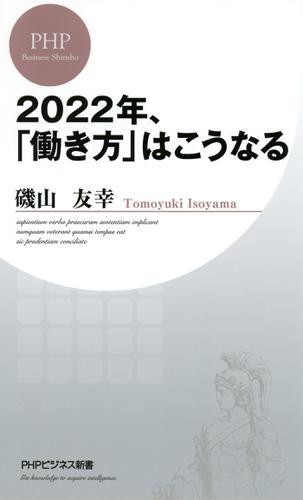 2022年、「働き方」はこうなる / 磯山友幸
