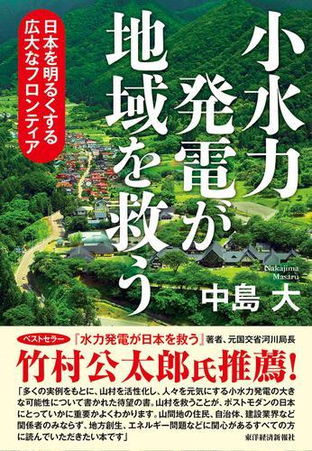 小水力発電が地域を救う―日本を明るくする広大なフロンティア / 中島大