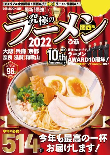 究極のラーメン2022関西版 / ぴあMOOK関西編集部