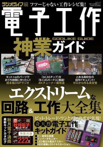 電子工作神業ガイド / 三才ブックス