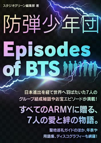 防弾少年団 ~Episodes of BTS~ / スタジオグリーン編集部