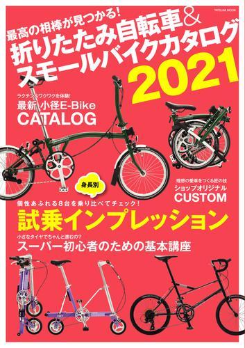 折りたたみ自転車&スモールバイクカタログ2021 / 自転車日和編集部