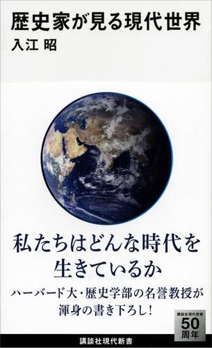 歴史家が見る現代世界 / 入江昭