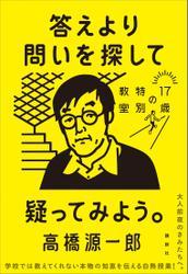 答えより問いを探して 17歳の特別教室 / 高橋源一郎