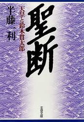 聖断 天皇と鈴木貫太郎 / 半藤一利