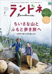 ランドネ 2021年1月号 No.115 / ランドネ編集部