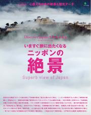 別冊Discover Japan TRAVEL いますぐ旅に出たくなるニッポンの絶景