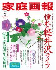 家庭画報 (2021年8月号) / 世界文化社