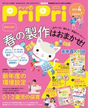 PriPri(プリプリ) (2021年4月号) / 世界文化社