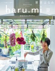 haru_mi(ハルミ) (2021年7月号) / 扶桑社
