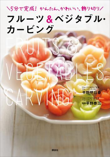 フルーツ&ベジタブル・カービング / 平野泰三
