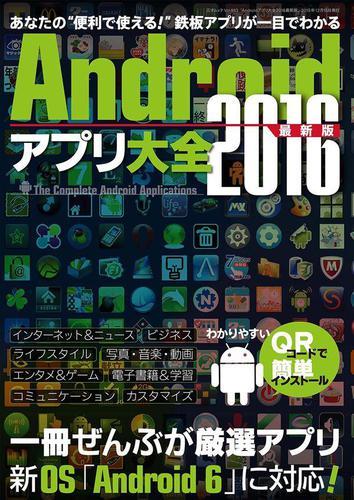 Androidアプリ大全2016最新版 / 三才ブックス