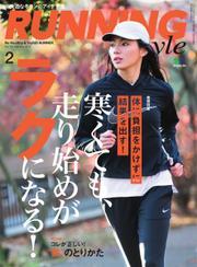 RUNNING style(ランニングスタイル) (2018年2月号)
