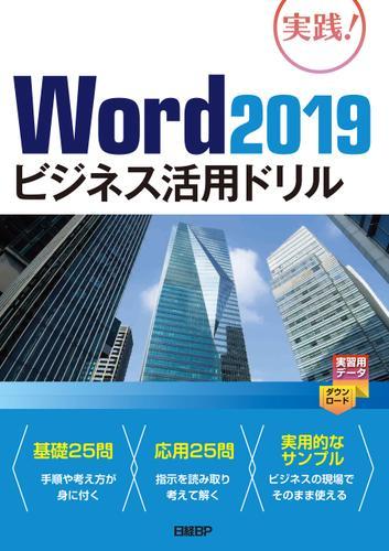 Word 2019ビジネス活用ドリル / 山崎 紅
