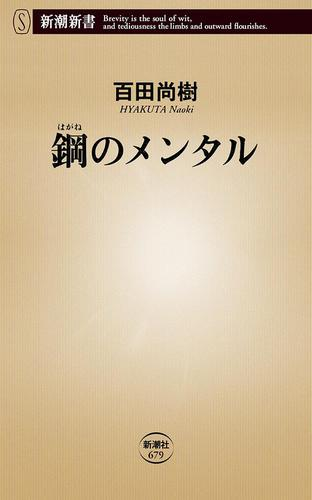 鋼のメンタル(新潮新書) / 百田尚樹