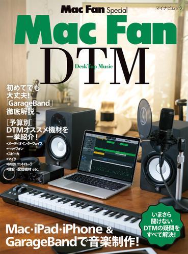Mac Fan Special Mac Fan DTM [DeskTop Music] / マイナビ出版編集部