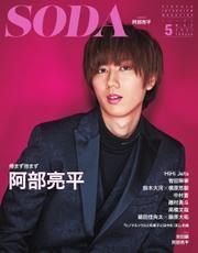 SODA(ソーダ) (2021年5月号) / ぴあ