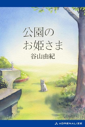 公園のお姫さま / 谷山由紀