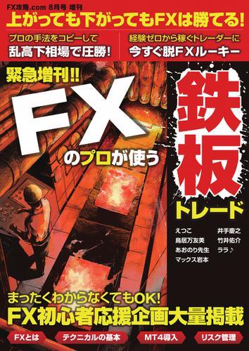 FX攻略.com 8月号増刊 FXのプロが使う鉄板トレード (2013/07/08) / Wa plus(ワプラス)