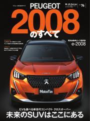 モーターファン別冊 インポーテッドシリーズ (Vol.76 プジョー2008のすべて) / 三栄
