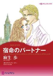宿命のパートナー【分冊版】1巻 / ダイアナ・パーマー