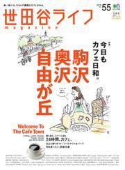 世田谷ライフmagazine (No.55)