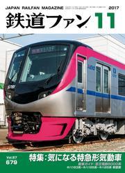 鉄道ファン2017年11月号