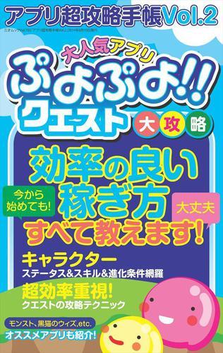 アプリ超攻略手帳Vol.2 / 三才ブックス