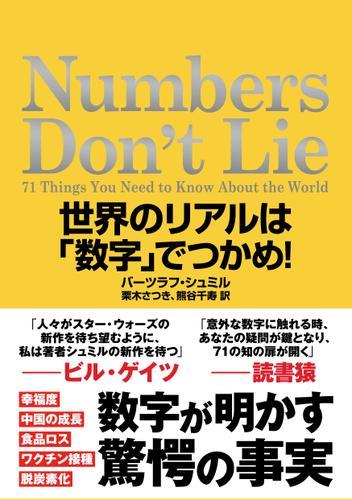Numbers Don't Lie 世界のリアルは「数字」でつかめ! / バーツラフ・シュミル