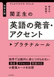 大学入試 関正生の英語の発音・アクセント プラチナルール / 関正生