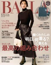 BAILA (バイラ) 2021年11月号 / 集英社