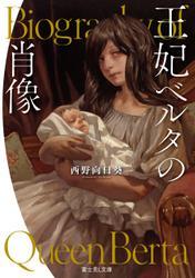 王妃ベルタの肖像 / 西野向日葵