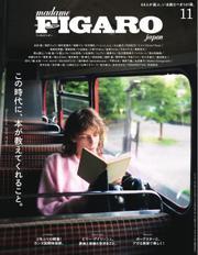 フィガロジャポン(madame FIGARO japon) (2021年11月号) / CCCメディアハウス